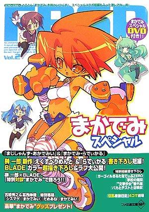FBSP Vol.2 まかでみスペシャル (FBSP vol. 2)