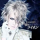 闇夜のライオン(初回限定盤A)(DVD付)