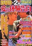 DVD 愛の体験告白 vol.4 2013年 04月号 [雑誌]