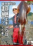 重見典宏の超絶エギング 2 デカイカ編[DVD] ()