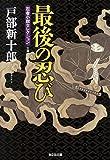 最後の忍び: 忍者小説セレクション (光文社時代小説文庫)