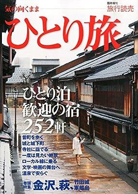 ゆったりひとり旅 2015年 04 月号 [雑誌]: 旅行読売 増刊
