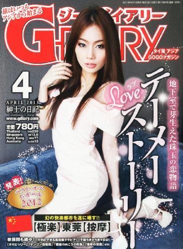G-DIARY (ジーダイアリー) 2013年 04月号 [雑誌]