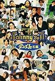 Johnny'sJr.名鑑  VOL.3