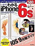 ���܂����킩�� iPhone 6s iPhone 6s/6s Plus �Ή� (�C���v���X���b�N)