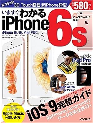 いますぐわかる iPhone 6s iPhone 6s/6s Plus 対応