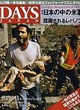 DAYS JAPAN (デイズ ジャパン) 2006年 09月号 [雑誌]