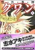 怪・力・乱・神クワン 4 (MFコミックス)