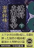 謀将真田昌幸〈下〉 (角川文庫)