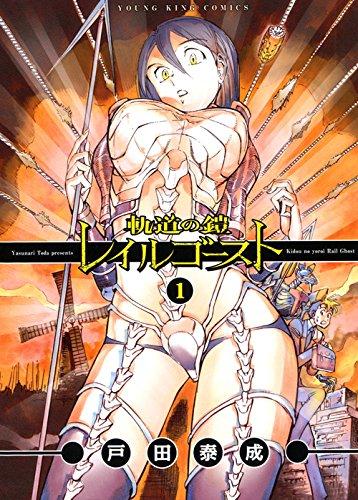軌道の鎧 レイルゴースト 1巻 (ヤングキングコミックス)