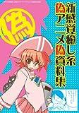 新感覚癒し系魔法少女ベホイミちゃん 1 初回限定特装版 (ガンガンファンタジーコミックス)