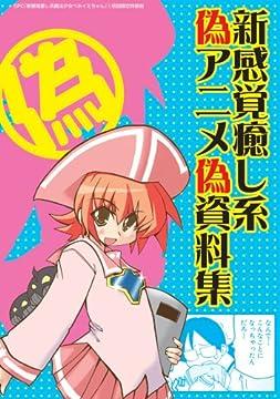 新感覚癒し系魔法少女ベホイミちゃん (1) 初回限定特装版 (Gファンタジーコミックス SEコミックスプレミアム)