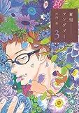 夏雪ランデブー(3) (フィールコミックス) (Feelコミックス)
