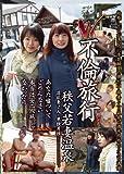W不倫旅行 秩父若妻温泉 [DVD]
