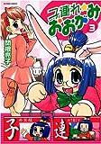 子連れ☆おおがみ 3 (3) (アクションコミックス)