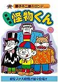 新編集怪物くん 2 (藤子不二雄Aランド Vol. 2)
