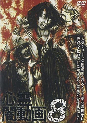 心霊闇動画8 [DVD]