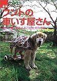 フントの車いす屋さん—もう一度、走るよろこびを犬たちに (感動ノンフィクションシリーズ)