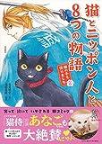 猫とニッポン人と8つの物語 猫の手も借りました