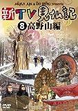 新TV見仏記8 高野山編 [DVD]