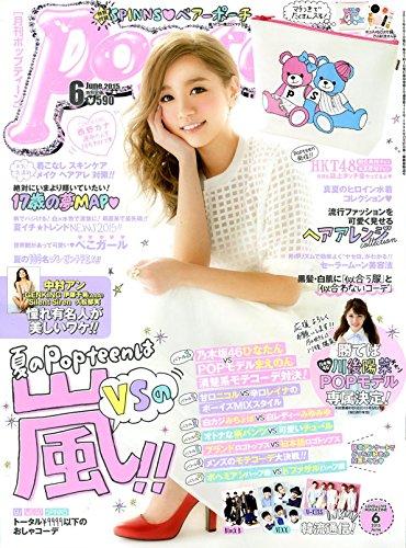 Popteen(ポップティーン) 2015年 06 月号 [雑誌]