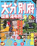 るるぶ大分別府―国東湯布院 ('06) (るるぶ情報版―九州)