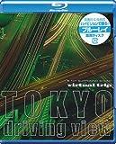 virtual trip TOKYO driving view [Blu-ray]