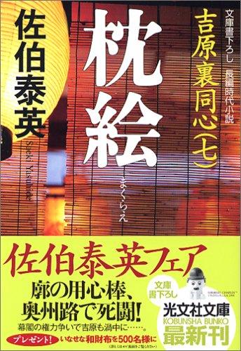 枕絵  吉原裏同心(七)