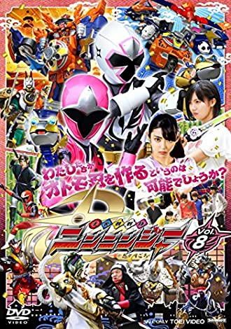 スーパー戦隊シリーズ 手裏剣戦隊ニンニンジャー VOL.8 [DVD]