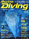 Marine Diving (マリンダイビング) 2011年 03月号 [雑誌]