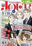 Jour(ジュール)すてきな主婦たち 2015年 05 月号 [雑誌]