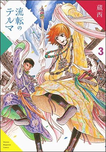 流転のテルマ(3) (KCデラックス 週刊少年マガジン)
