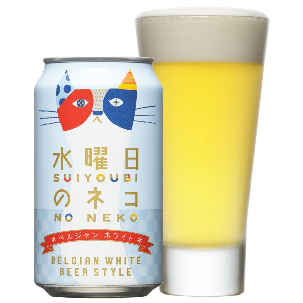 水曜日のネコが気になる!人気の可愛いホワイトビールに注目