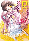 ロウきゅーぶ! (10) (電撃コミックス)