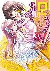 ロウきゅーぶ! 第10巻 2015年11月27日発売