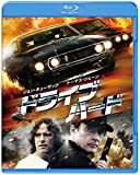 ドライブ・ハード ブルーレイ&DVDセット(初回限定生産/2枚組) [Blu-ray]