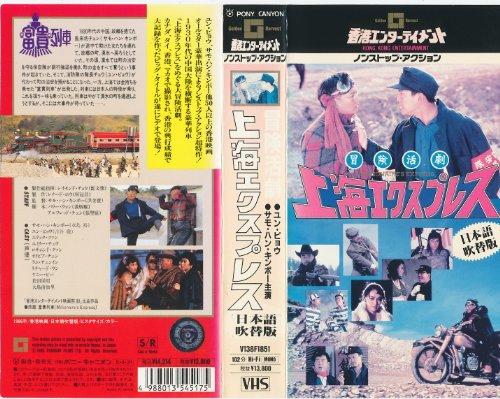 上海エクスプレス【日本語吹替版】 [VHS]