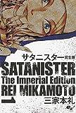 サタニスター 完全版 1 (ビームコミックス)