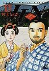 JIN 第13巻―仁 (ジャンプコミックスデラックス)