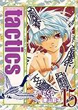 tactics 15 (マッグガーデンコミックス アヴァルスシリーズ)