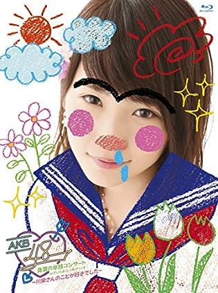 AKB48真夏の単独コンサート in さいたまスーパーアリーナ~川栄さんのことが好きでした~ [Blu-ray]