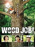 映画「WOOD JOB!(ウッジョブ)?神去なあなあ日常?」【TBSオンデマンド】