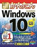 �������g���邩��@Windows 10