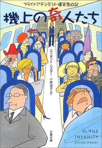 機上の奇人たち―フライトアテンダント爆笑告白記 (文春文庫) エリオット ヘスター 文藝春秋