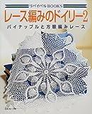 レース編みのドイリー〈2〉パイナップルと方眼編みレース (リバイバルBOOKS)
