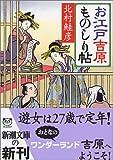 お江戸吉原ものしり帖 (新潮文庫)
