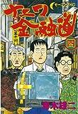 ナニワ金融道(4)