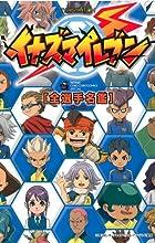 TV ANIMATION イナズマイレブン[全選手名鑑] (てんとう虫コミックススペシャル)