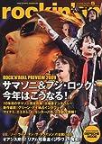 rockin\'on (ロッキング・オン) 2009年 05月号 [雑誌]