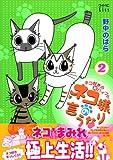 ネコ様の言うなり(2) (モーニングワイドコミックス)